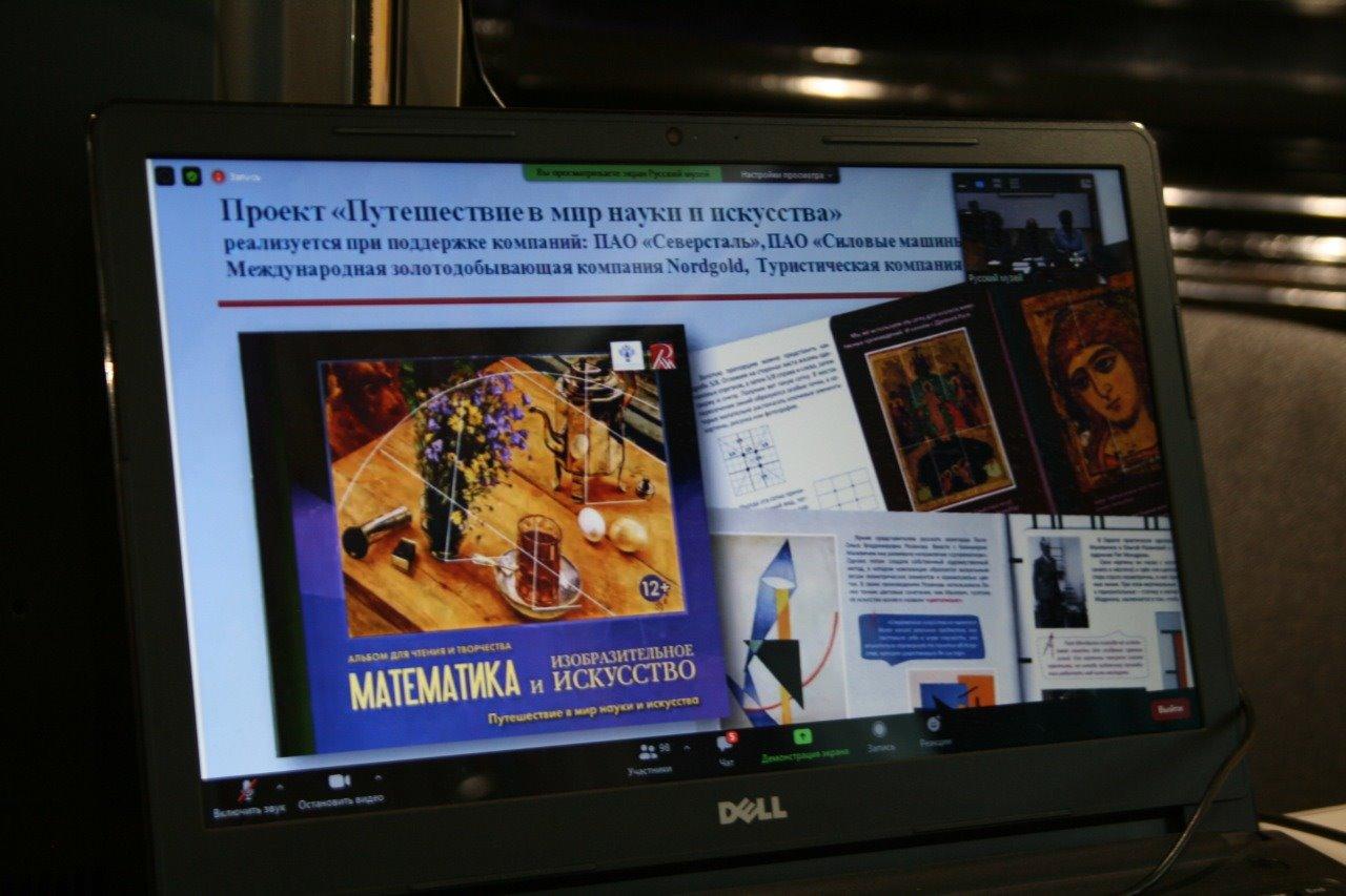 Вебинар «Социально-культурные аспекты образовательной деятельности современного музея»