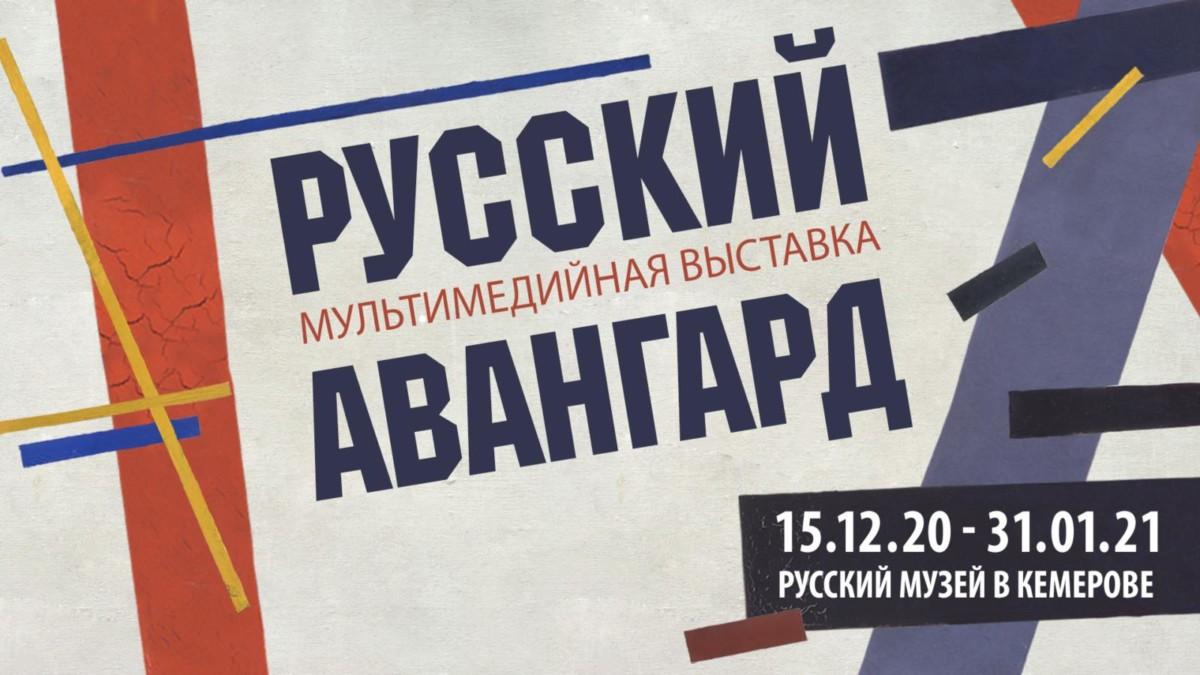 Русский авангард – в Кемерове